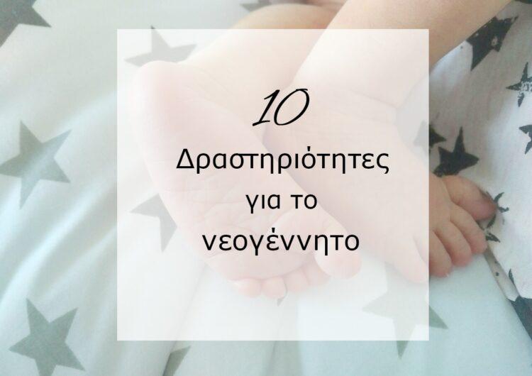 10 Δραστηριότητες για το νεογέννητο