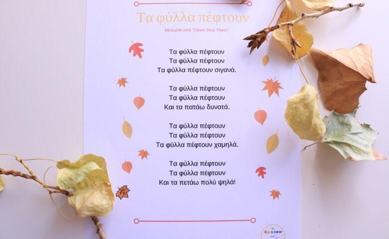 Τα φύλλα πέφτουν: Τραγουδάμε και παίζουμε