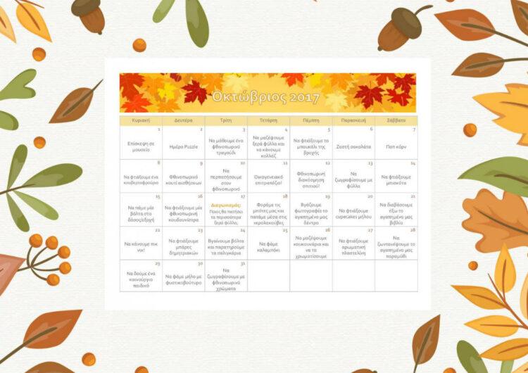 Freebie: Ημερολόγιο Δραστηριοτήτων για όλη την οικογένεια!
