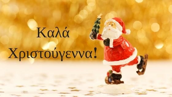 20 ώρες Χριστουγεννιάτικων Μελωδιών
