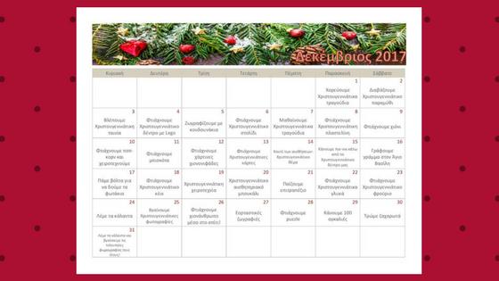 Freebie: Εορταστικό Ημερολόγιο Δραστηριοτήτων Δεκεμβρίου