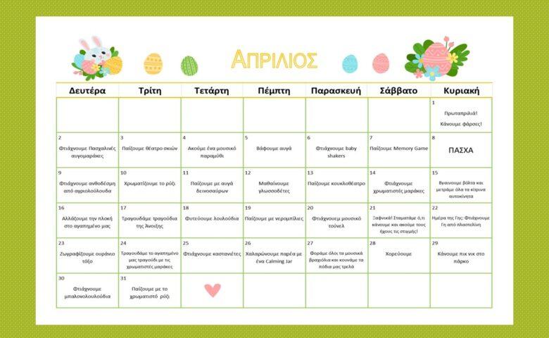 Freebie: Ημερολόγιο Δραστηριοτήτων Απριλίου για όλη την οικογένεια!