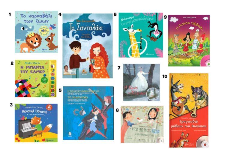 10 προτάσεις παιδικών βιβλίων