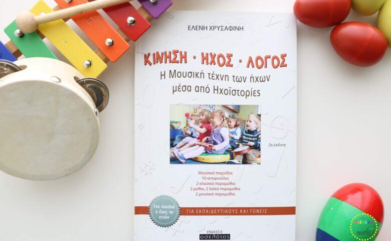 Βιβλίο: Κίνηση – Ήχος – Λόγος