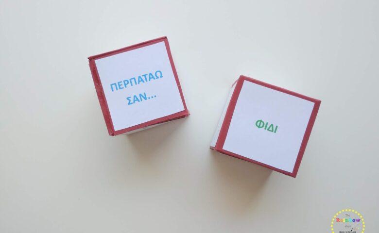 DIY: Δωρεάν Εκτυπώσιμο Παιχνίδι – Ζάρι δραστηριοτήτων