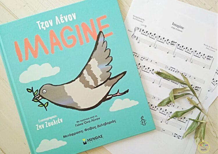 Βιβλίο: Imagine, εκδόσεις Μίνωας