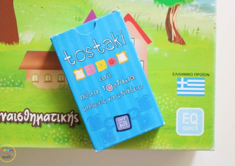 Eq Games: Παιχνίδια… Συναισθηματικής Νοημοσύνης!