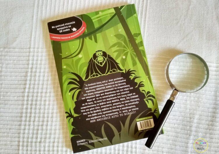 Βιβλίο: Πράκτορες του Πλανήτη «Πιράνχας στη Στεριά»