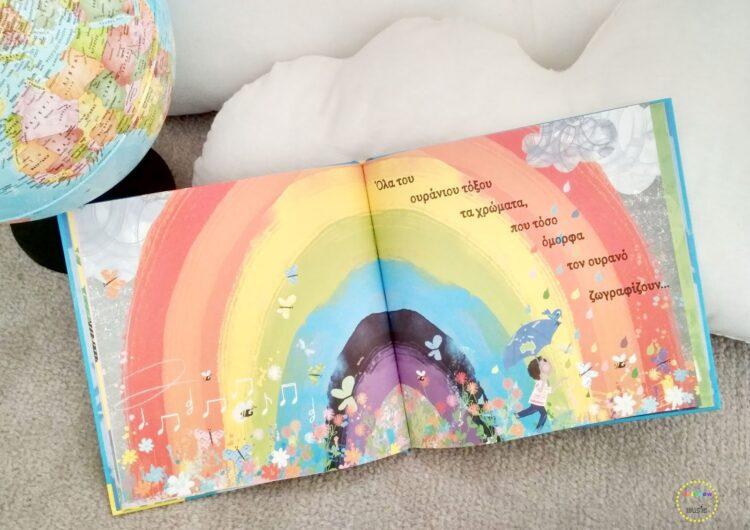 Βιβλίο: Μα τι Υπέροχος Κόσμος!