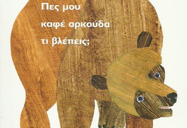 Θεατρικό παιχνίδι: Πες μου καφέ αρκούδα τι βλέπεις;