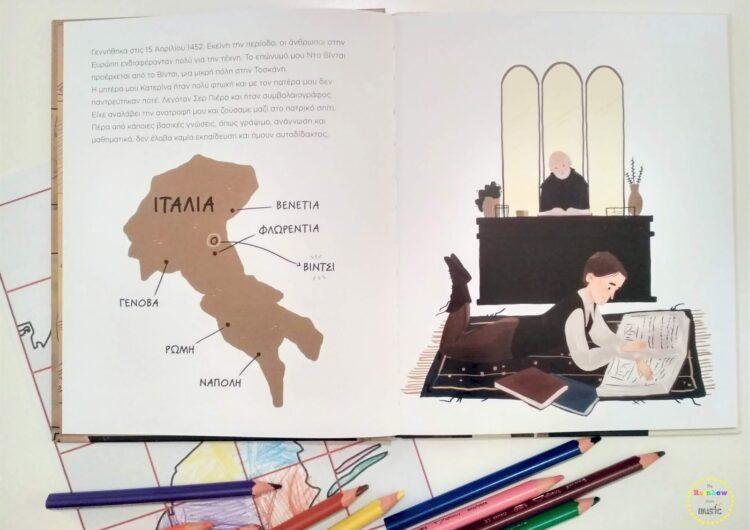 Βιβλίο: Λεονάρντο ντα Βίντσι – Διαβάζουμε, παίζουμε, ζωγραφίζουμε