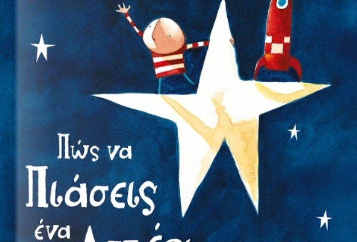 Θεατρικό παιχνίδι: Πώς να πιάσεις ένα αστέρι
