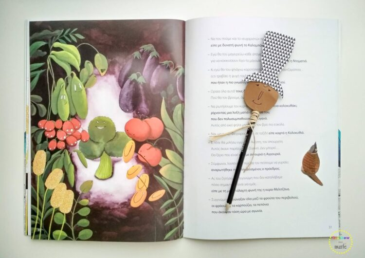 Βιβλίο: Ο Σιγανός… ένα σκιάχτρο με ψυχή!, Ελένη Μπετεινάκη