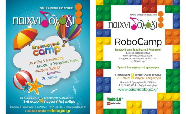 Χαλκίδα: Summer Camp στο Παιχνιδολόγιο