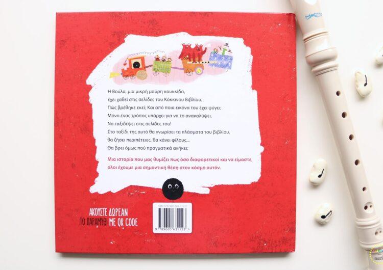 Βιβλίο: Οι περιπέτειες της Βούλας στο Κόκκινο Βιβλίο, Σταυρούλα Παγώνα