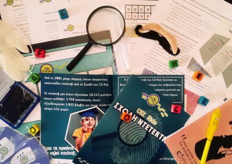 CSI Kids: Να πώς θ' απασχολήσετε δημιουργικά τα παιδιά αυτό το καλοκαίρι!