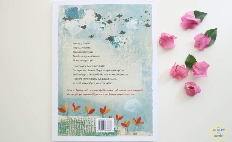 Βιβλίο: Το μαγικό κλειδί, Λίνα Μουσιώνη