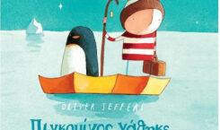 Θεατρικό παιχνίδι: Πιγκουίνος χάθηκε, πιγκουίνος βρέθηκε