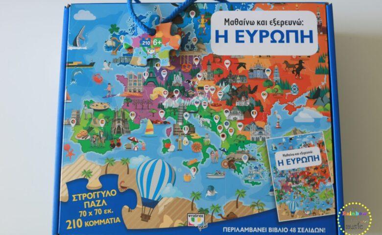 Μένουμε σπίτι: Μαθαίνω και εξερευνώ την Ευρώπη