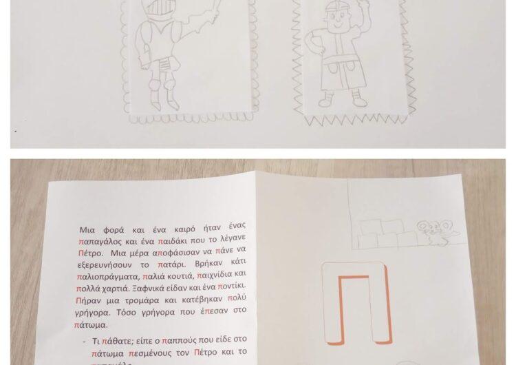 Μένουμε Σπίτι: 3+1 προτάσεις δημιουργικής γραφής και έκφρασης για παιδιά