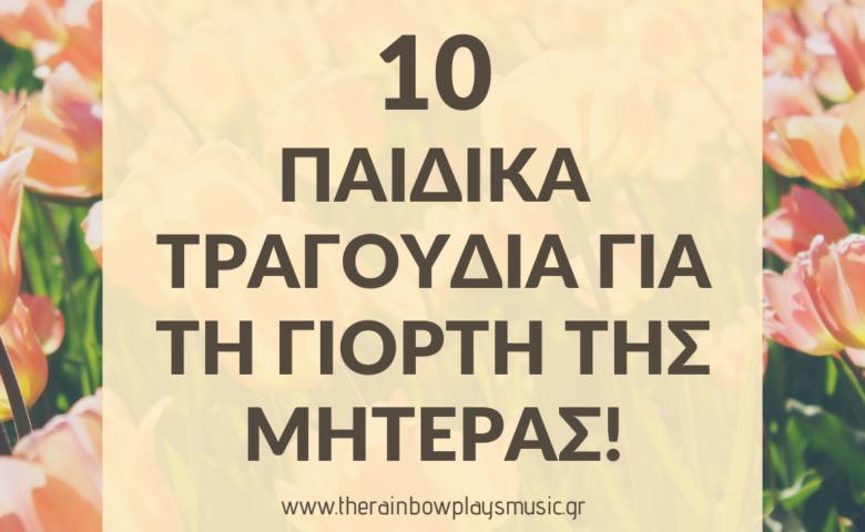 10 Παιδικά τραγούδια για την γιορτή της Μητέρας