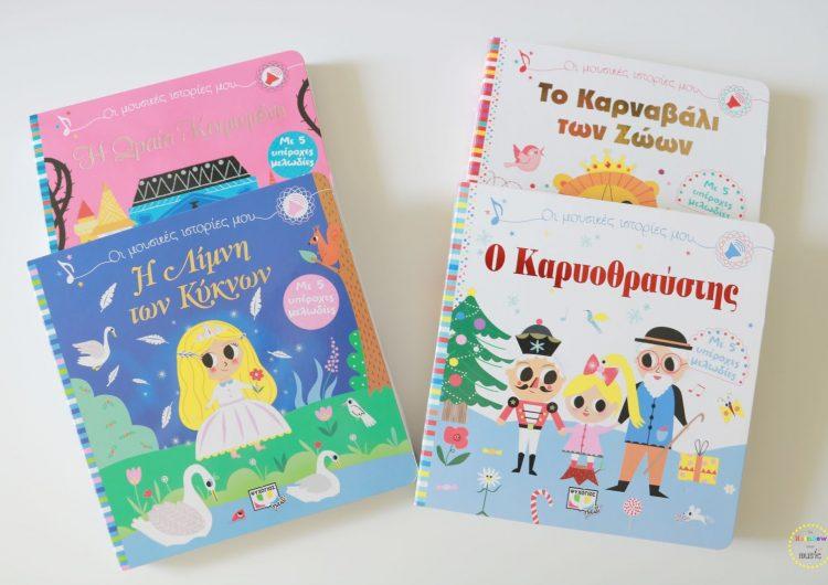 Μουσικά βιβλία για τους μικρούς μας φίλους!