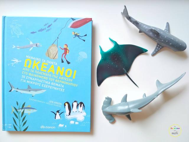Βιβλίο: Ωκεανοί- Μαθαίνω τα πάντα