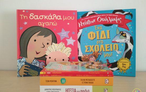 6 βιβλία για την έναρξη της σχολικής χρονιάς