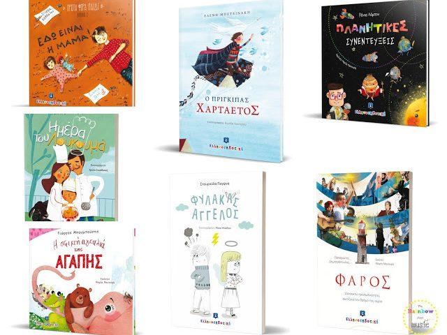Παιδικό βιβλίο: Νέες κυκλοφορίες