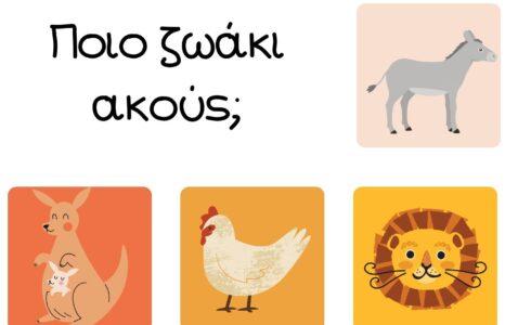 Το Καρναβάλι των ζώων: Ποιο ζωάκι ακούς;
