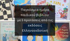 Παγκόσμια ημέρα παιδικού βιβλίου με 5 προτάσεις από τις εκδόσεις…
