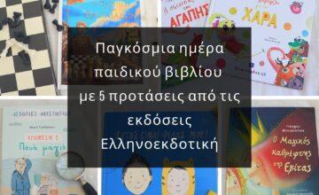 Παγκόσμια ημέρα παιδικού βιβλίου με 5 προτάσεις από τις εκδόσεις Ελληνοεκδοτική