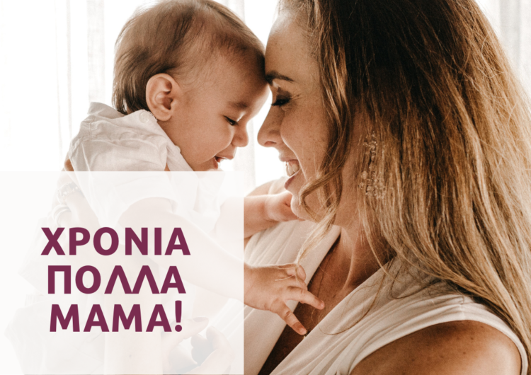 4 συγκινητικά βίντεο για την Γιορτή της Μητέρας