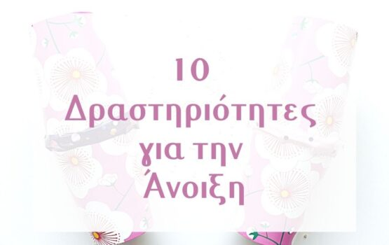 10 Δραστηριότητες για την Άνοιξη